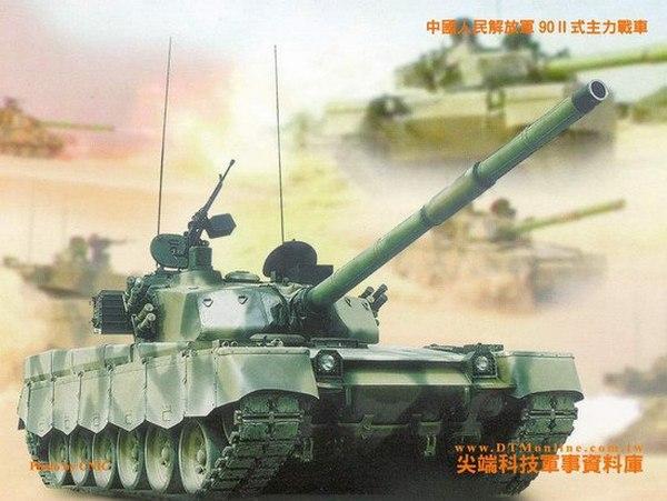 Type 90-IIM